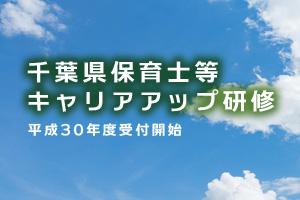 千葉県保育士等キャリアアップ研修